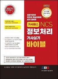 NCS 정보처리 기사실기 바이블(2021)(기사패스)
