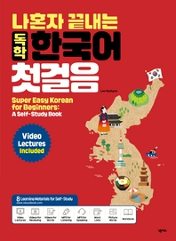 나혼자 끝내는 독학 한국어 첫걸음
