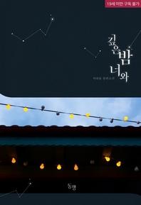 [세트] 깊은 밤 너와 (전2권/완결)