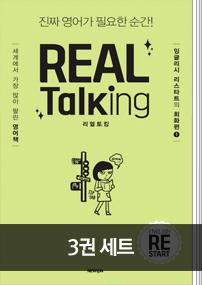 리얼토킹 멀티eBook 시리즈