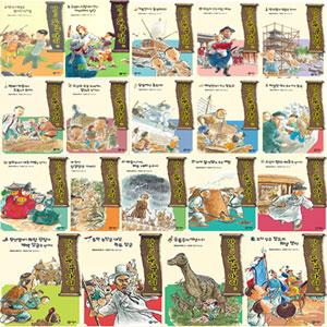 마법의 두루마리 시리즈 1~19권 세트(도서 증정)