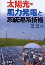 [해외]太陽光.風力發電と系統連系技術