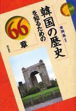 韓國の歷史を知るための66章
