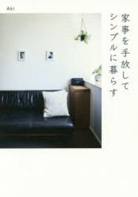 [해외]家事を手放してシンプルに暮らす