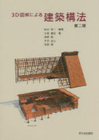 3D圖解による建築構法