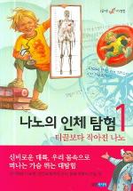 나노의 인체 탐험 1 -2(전2권) / 소장용, 상급