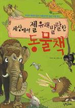 세상에서 젤 유쾌발랄한 동물책