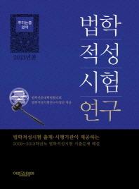 법학적성시험 연구: 추리논증 영역(2013)(양장본 HardCover) #