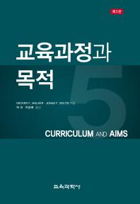 교육과정과 목적(5판)