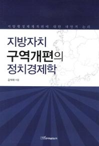 지방자치 구역개편의 정치경제학
