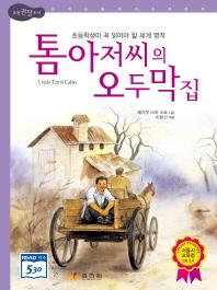 톰 아저씨의 오두막집 /효리원[1-640]