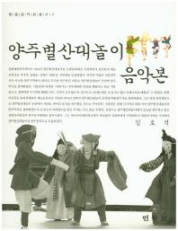 양주별산대놀이 음악본(탈춤음악본총서 4)