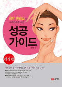 피부 관리실의 고객만족을 위한 성공 가이드(개정판)(양장본 HardCover)