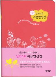 어린이 쉬운말 일러스트 성경(핑크)(색인)(소)
