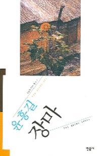 장마 [2005년/8,000원/작가총서12]