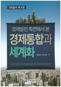 경제발전 측면에서 본 경제통합과 세계화(SRI총서 4)