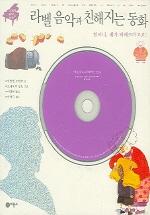 라벨 음악과 친해지는 동화(CD1장포함)(클래식 음악 동화 6 6)