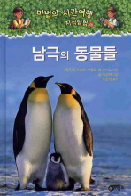 남극의 동물들