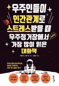 우주인들이 인간관계로 스트레스받을 때 우주정거장에서 가장 많이 읽은 대화책
