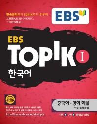 TOPIK 1 한국어(중국어 영어 해설)(EBS)