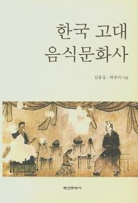 한국 고대 음식문화사(양장본 HardCover)
