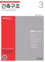 건축구조(2009)(건축기사시리즈3 3)