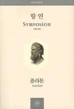 향연(정암학당 플라톤 전집 10)