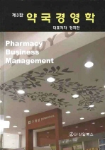 약국경영학(2009)(3판)(양장본 HardCover)
