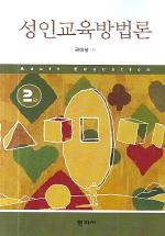 성인교육방법론(2판)