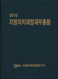 지방자치재정재무총람(2015)(양장본 HardCover)