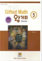 GIFTED MATH 5학년 (VOLUME 2)(2009)(왕거미)