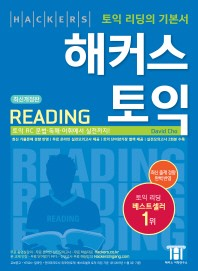 ��Ŀ�� ���� Reading(Hackers toeic Reading)(2015)