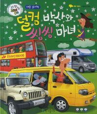 덜컹 박사와 씽씽 마녀(쿵쿵 붕붕 슝슝 재미북스 22: 자동차)(양장본 HardCover)