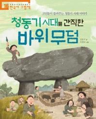 청동기 시대를 간직한 바위 무덤(처음부터 제대로 배우는 한국사 그림책 16)