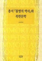 총서 불멸의 역사와 북한문학