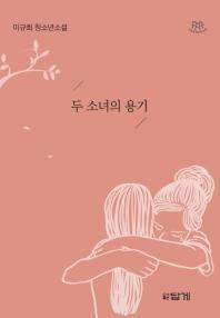 두 소녀의 용기(나답게 청소년 소설 3)