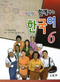결혼이민자와 함께하는 한국어. 6(CD1장포함)