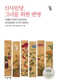 신사임당  그녀를 위한 변명 ///9-2