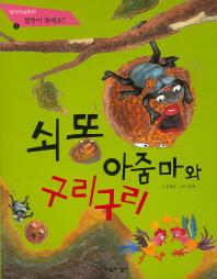 쇠똥 아줌마와 구리구리(생각미술동화 1)