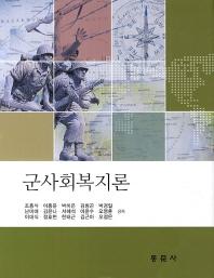 군사회복지론