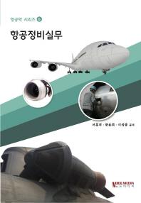 항공정비실무(항공학 시리즈 6)