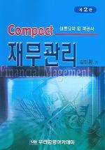 재무관리: 이론요약 및 객관식(Compact)(2판)