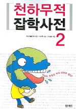 천하무적 잡학사전. 2