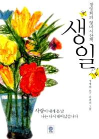 생일(장영희의 영미시산책 1)