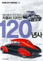 자동차 디자인 120년사