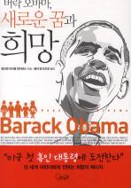 버락 오바마 새로운 꿈과 희망