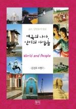 매혹의 나라 신비의 사람들(시인 김원호가 만난)