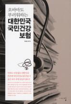 대한민국 국민건강 보험(오바마도 부러워하는)