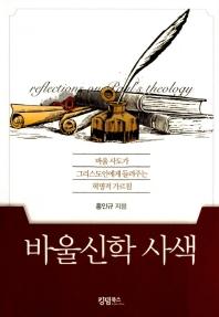 바울신학 사색  ((2016년판 ,뒷표지 부분 찢어짐(붙임) 있슴.))