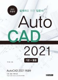 AutoCAD 2021 기본+활용(2021 한글판)